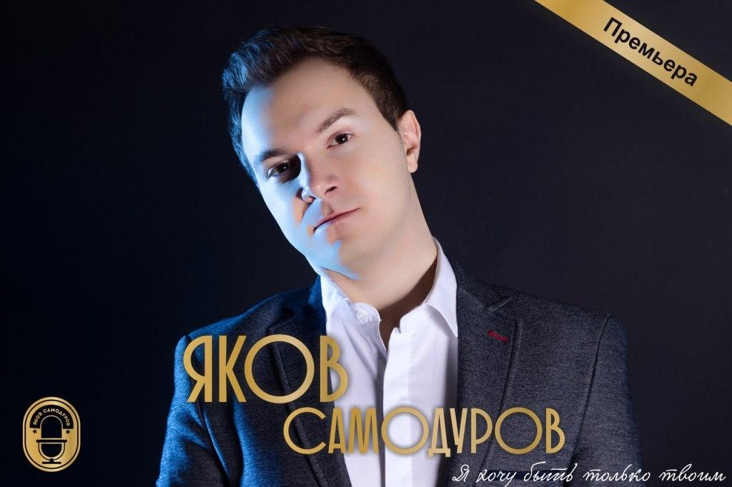 yakov-new